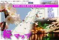 新潟県愛の桜の名所を googlemap でご案内